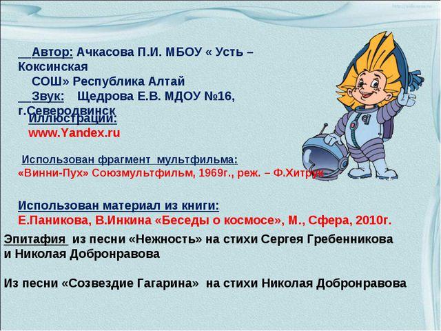 Автор: Ачкасова П.И. МБОУ « Усть – Коксинская СОШ» Республика Алтай Звук: Ще...