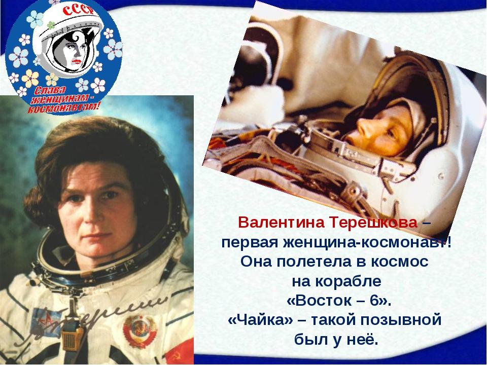 Валентина Терешкова – первая женщина-космонавт! Она полетела в космос на кора...