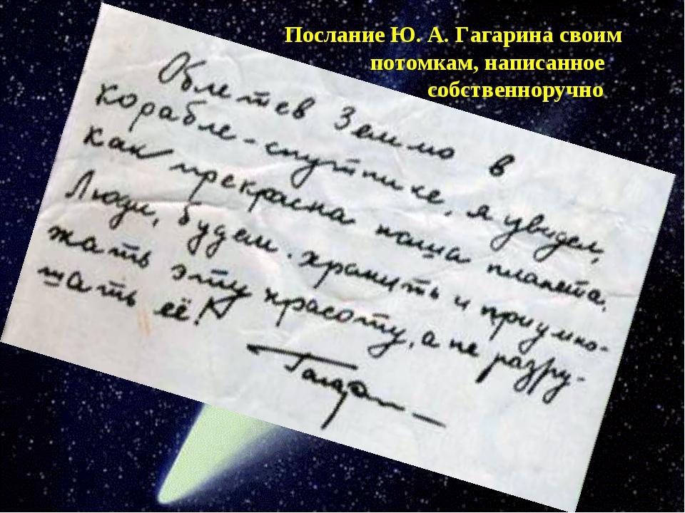 Послание Ю. А. Гагарина своим потомкам, написанное собственноручно
