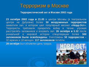 Терроризм в Москве Террористический акт в Москве 2002 года 23 октября 2002 г