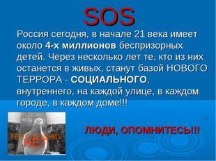 SOS Россия сегодня, в начале 21 века имеет около 4-х миллионов беспризорных