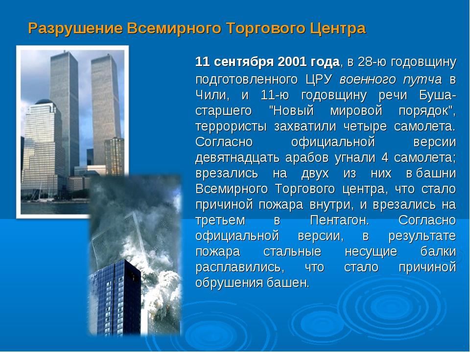 Разрушение Всемирного Торгового Центра 11 сентября 2001 года, в 28-ю годовщи...