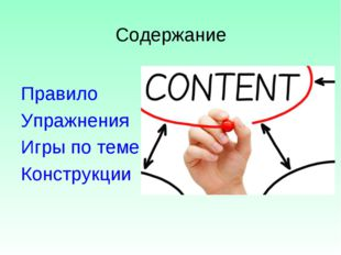 Содержание Правило Упражнения Игры по теме Конструкции