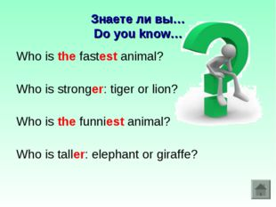 Знаете ли вы… Do you know… Who is the fastest animal? Who is stronger: tiger