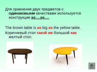 Для сравнения двух предметов с одинаковыми качествами используется конструкци