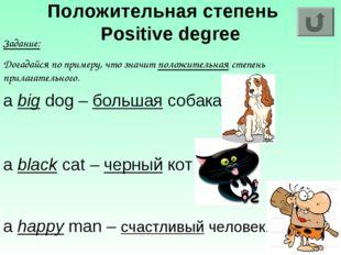Положительная степень Positive degree Задание: Догадайся по примеру, что знач