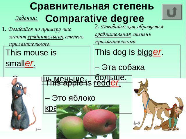 Сравнительная степень Comparative degree Задания: 1. Догадайся по примеру что...