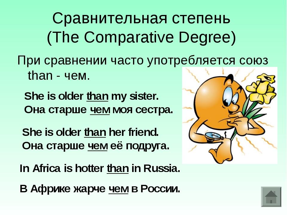 Сравнительная степень (The Comparative Degree) При сравнении часто употребляе...