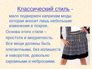 Классический стиль - мало подвержен капризам моды которая вносит лишь небольш