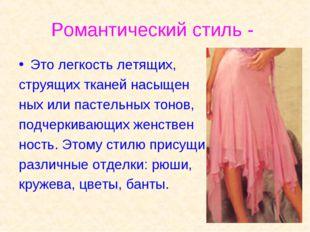Романтический стиль - Это легкость летящих, струящих тканей насыщен ных или п