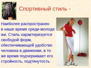 Спортивный стиль - Наиболее распространен в наше время среди молоде жи. Стиль