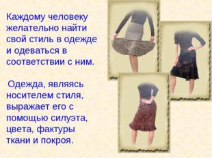 Каждому человеку желательно найти свой стиль в одежде и одеваться в соответст