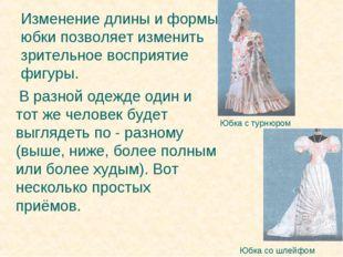 Изменение длины и формы юбки позволяет изменить зрительное восприятие фигуры.
