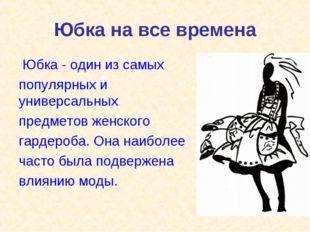 Юбка на все времена Юбка - один из самых популярных и универсальных предметов