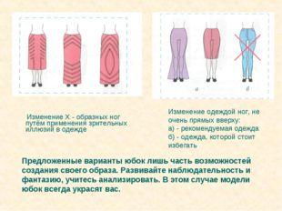 Изменение Х - образных ног путём применения зрительных иллюзий в одежде Изме