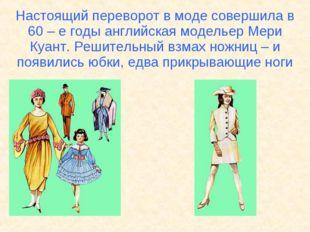Настоящий переворот в моде совершила в 60 – е годы английская модельер Мери К