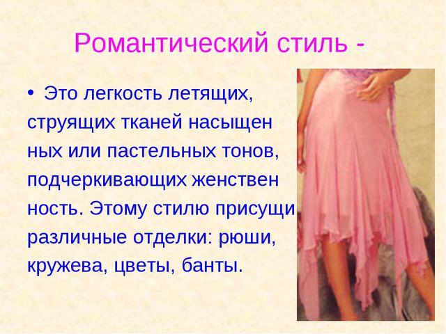 Романтический стиль - Это легкость летящих, струящих тканей насыщен ных или п...