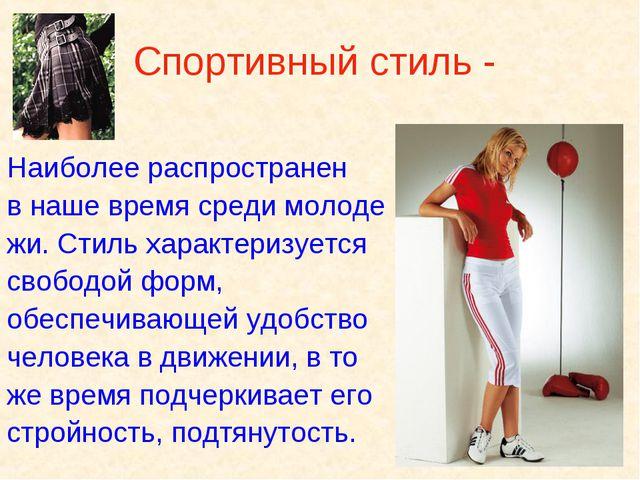 Спортивный стиль - Наиболее распространен в наше время среди молоде жи. Стиль...