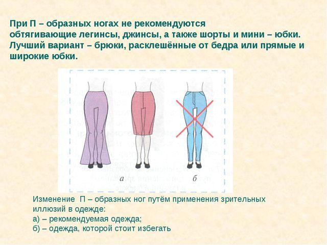 При П – образных ногах не рекомендуются обтягивающие легинсы, джинсы, а также...