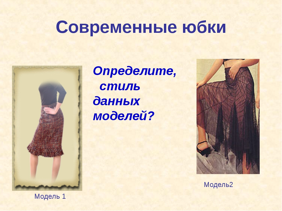 Современные юбки Определите, стиль данных моделей? Модель 1 Модель2