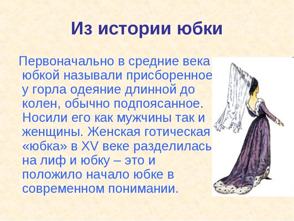 Из истории юбки Первоначально в средние века юбкой называли присборенное у го...