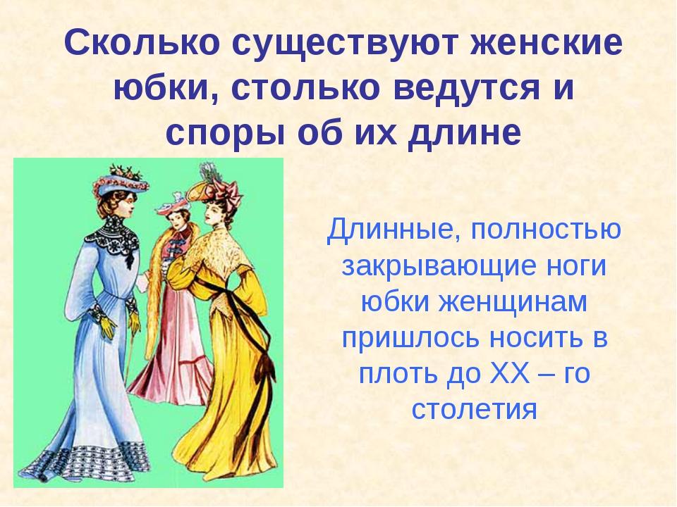 Сколько существуют женские юбки, столько ведутся и споры об их длине Длинные,...