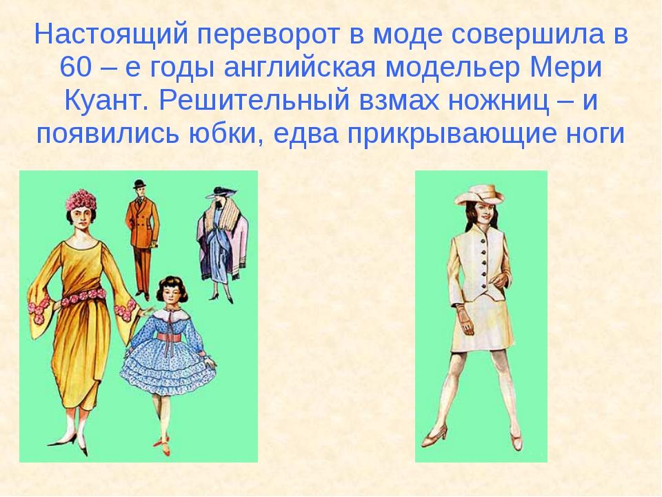 Настоящий переворот в моде совершила в 60 – е годы английская модельер Мери К...