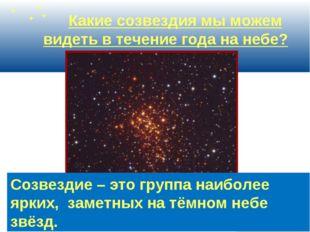 Какие созвездия мы можем видеть в течение года на небе? Созвездие – это гру