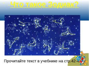 Что такое Зодиак? Прочитайте текст в учебнике на стр.42-43