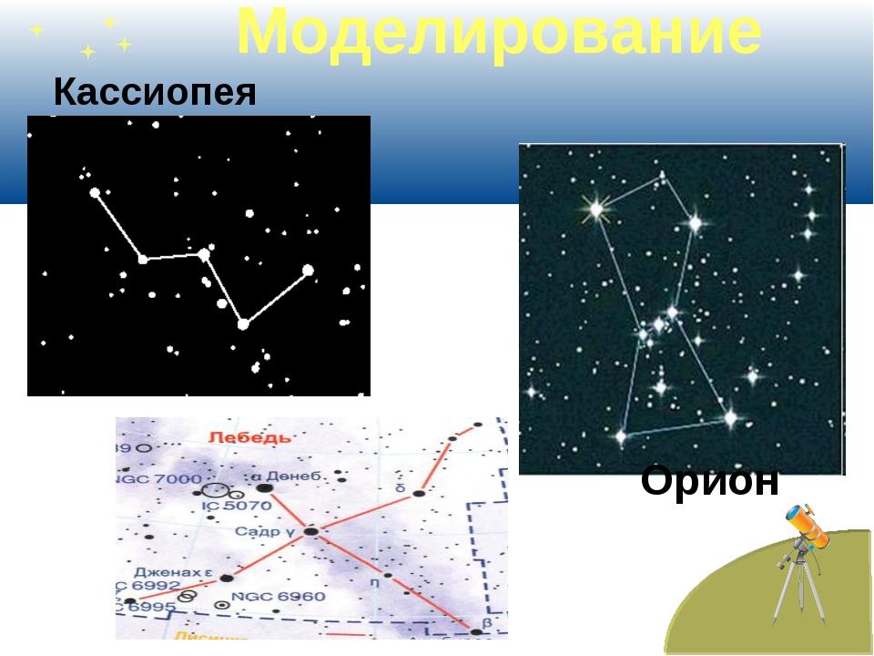 Моделирование Кассиопея Орион
