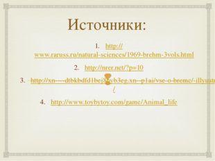 Источники: http://www.raruss.ru/natural-sciences/1969-brehm-3vols.html http:/