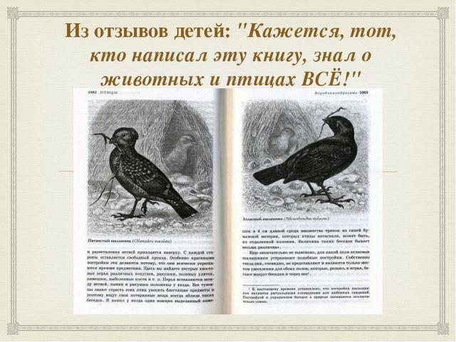 """Из отзывов детей:""""Кажется, тот, кто написал эту книгу, знал о животных и пти..."""