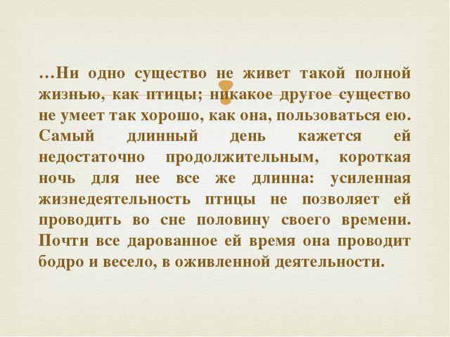 …Ни одно существо не живет такой полной жизнью, как птицы; никакое другое сущ...