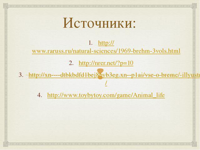 Источники: http://www.raruss.ru/natural-sciences/1969-brehm-3vols.html http:/...