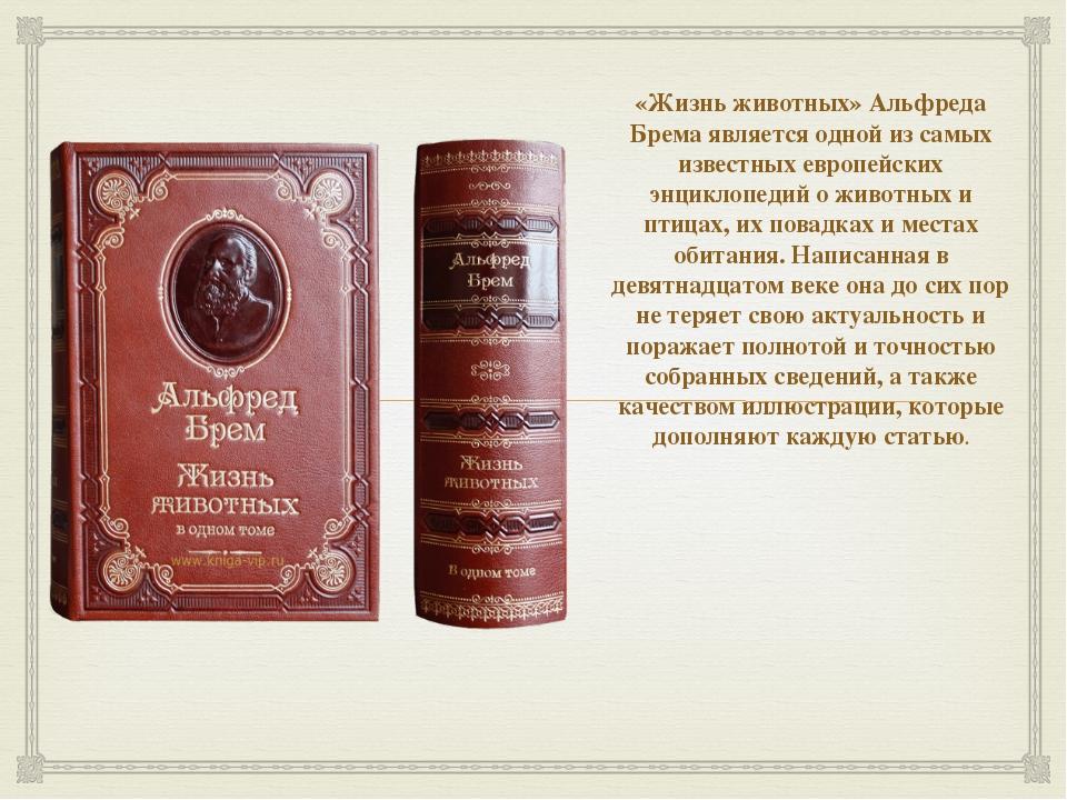 «Жизнь животных» Альфреда Брема является одной из самых известных европейских...