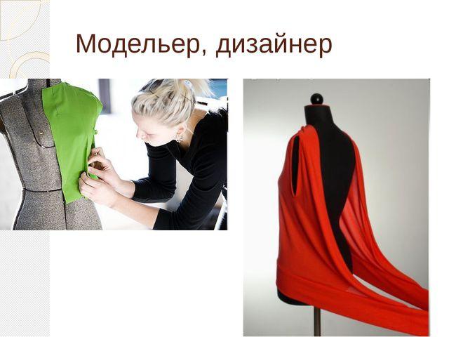 Модельер, дизайнер