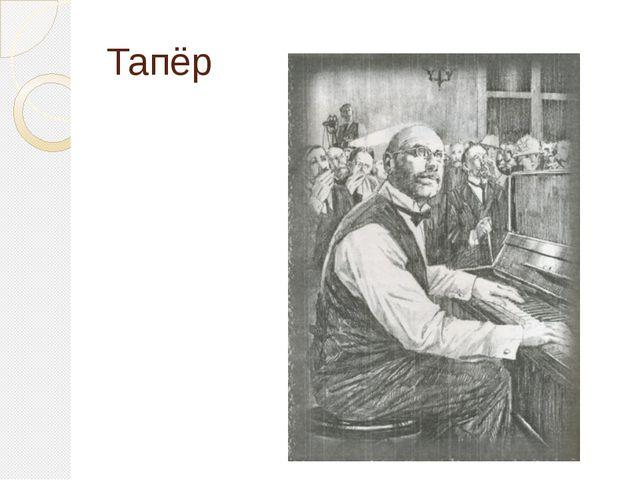 Тапёр