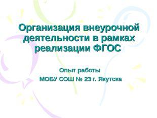 Организация внеурочной деятельности в рамках реализации ФГОС Опыт работы МОБУ