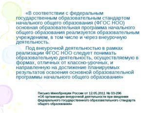 Письмо Минобрнауки России от 12.05.2011 № 03-296 «Об организации внеурочной д