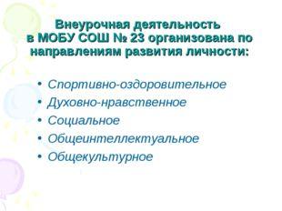 Внеурочная деятельность в МОБУ СОШ № 23 организована по направлениям развития