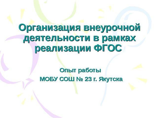 Организация внеурочной деятельности в рамках реализации ФГОС Опыт работы МОБУ...