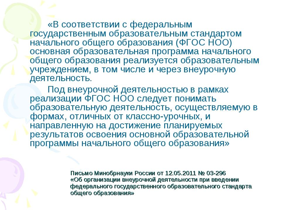Письмо Минобрнауки России от 12.05.2011 № 03-296 «Об организации внеурочной д...