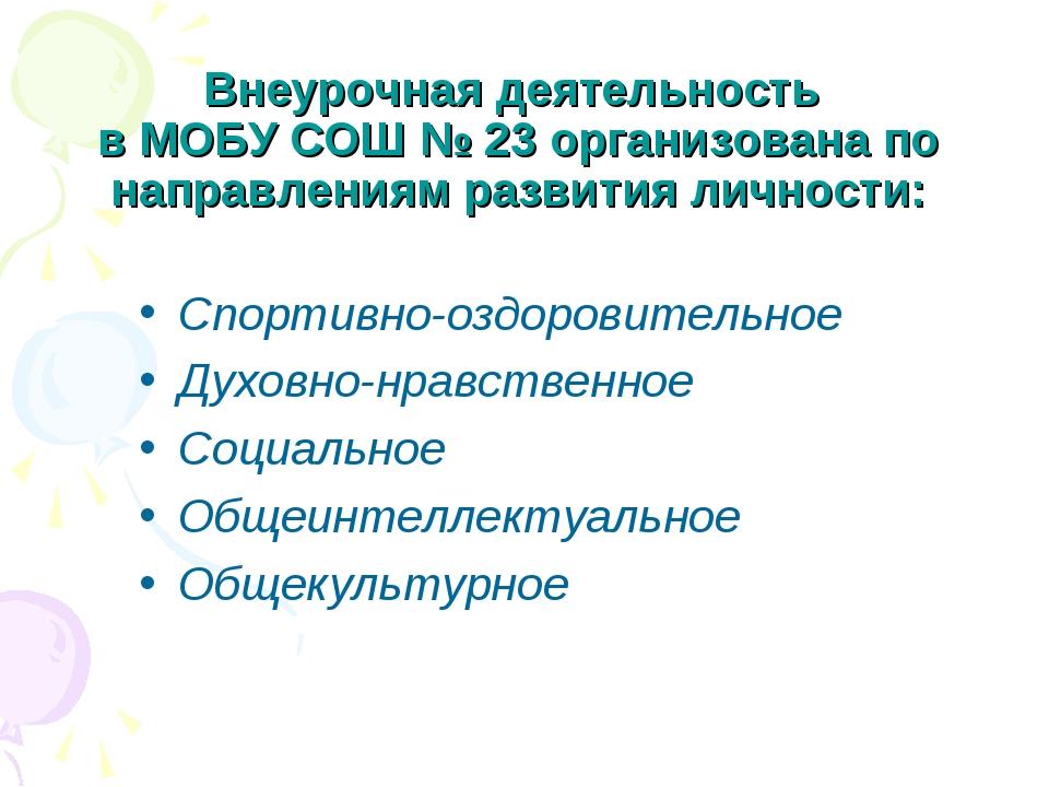 Внеурочная деятельность в МОБУ СОШ № 23 организована по направлениям развития...