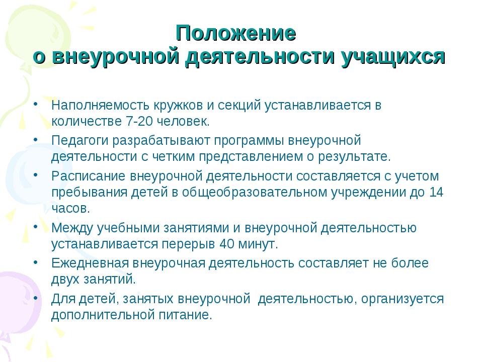 Положение о внеурочной деятельности учащихся Наполняемость кружков и секций у...