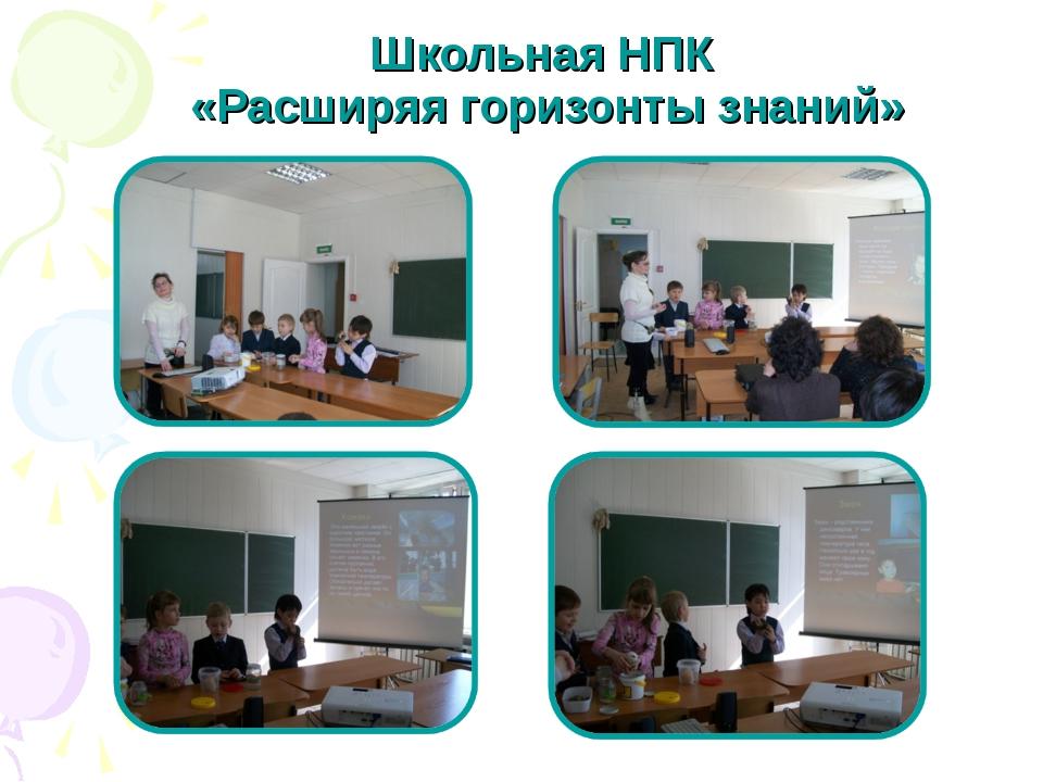 Школьная НПК «Расширяя горизонты знаний»