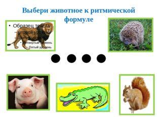 Выбери животное к ритмической формуле