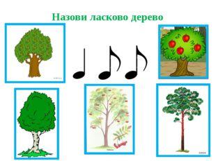 Назови ласково дерево