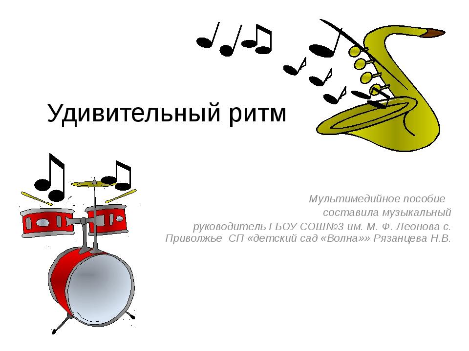 Удивительный ритм Мультимедийное пособие составила музыкальный руководитель...