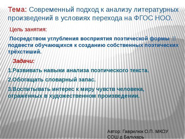 Тема: Современный подход к анализу литературных произведений в условиях перех...