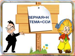 ВЕРНАЯ+Н ТЕМА+ССИ Образец заголовка ©Рассохина Г.В. http://pedsovet.su/